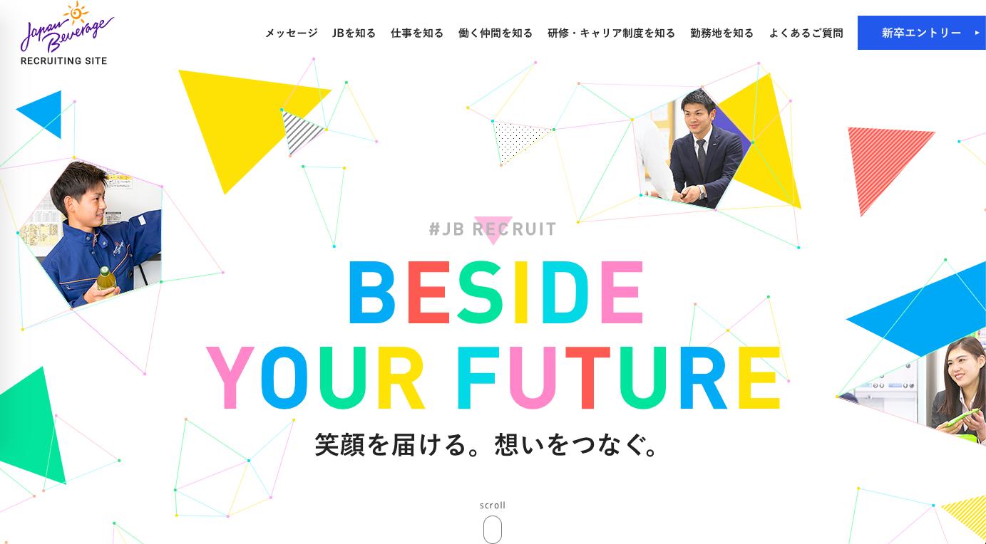採用サイトの画像