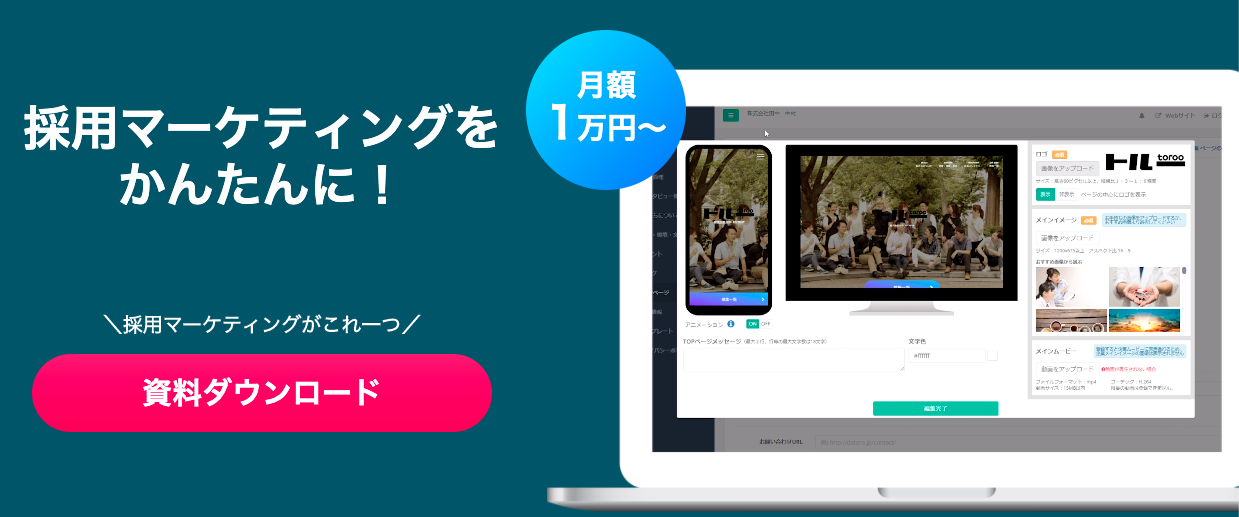 toroo サイトの画像