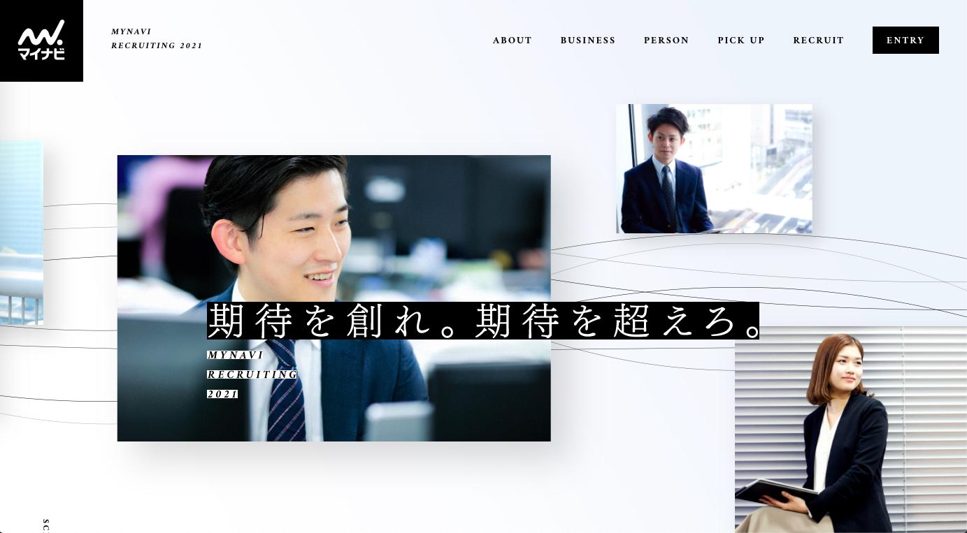 採用サイト ランキングの画像