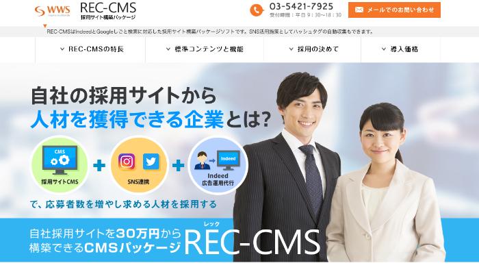 REC-CMS