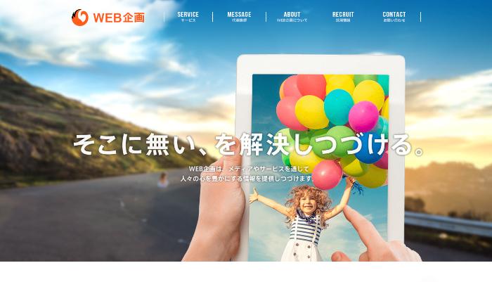 WEB企業
