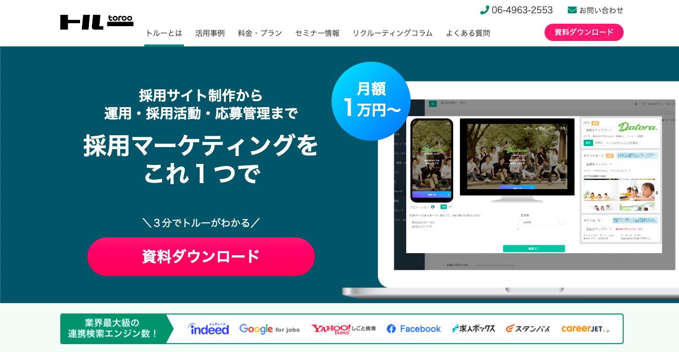 採用サイト 制作会社の画像
