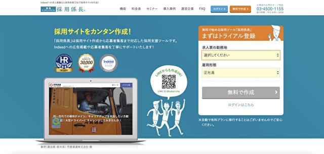 採用 サイト cmsの画像