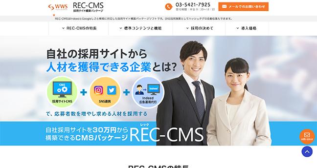 採用CMS 比較の画像