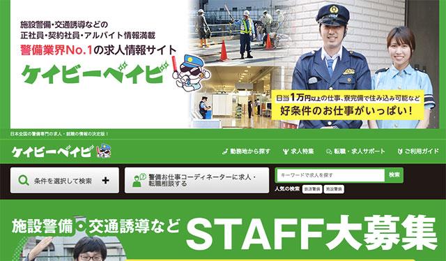 警備員 採用方法の画像