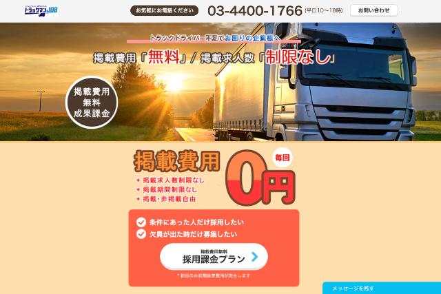 ドライバー(運転手) 採用方法の画像