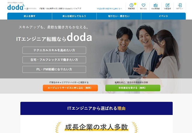 dodaエンジニア IT.