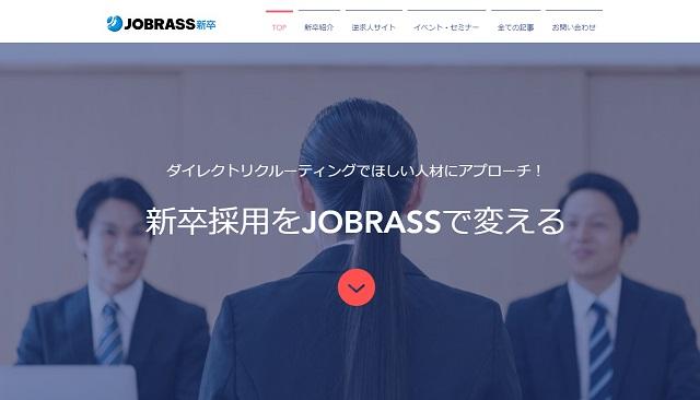 JOBRASS新卒