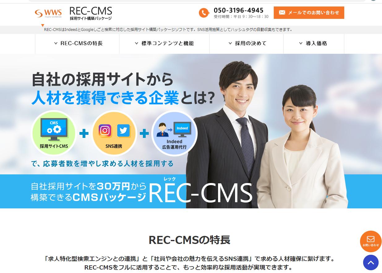 採用CMSの画像